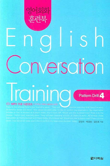 영어회화 훈련북 English Conversation Training(Pattern Drill 4), 다락원