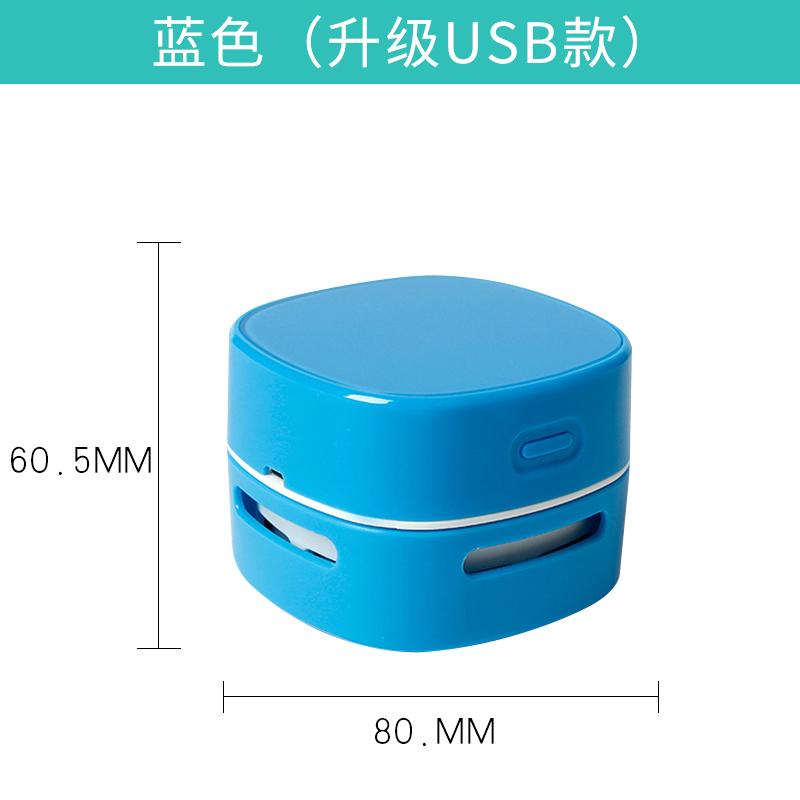 탁상용 가정용 무선 미니 가성비 원룸 저렴한 청소기, [USB 충전식] 블루