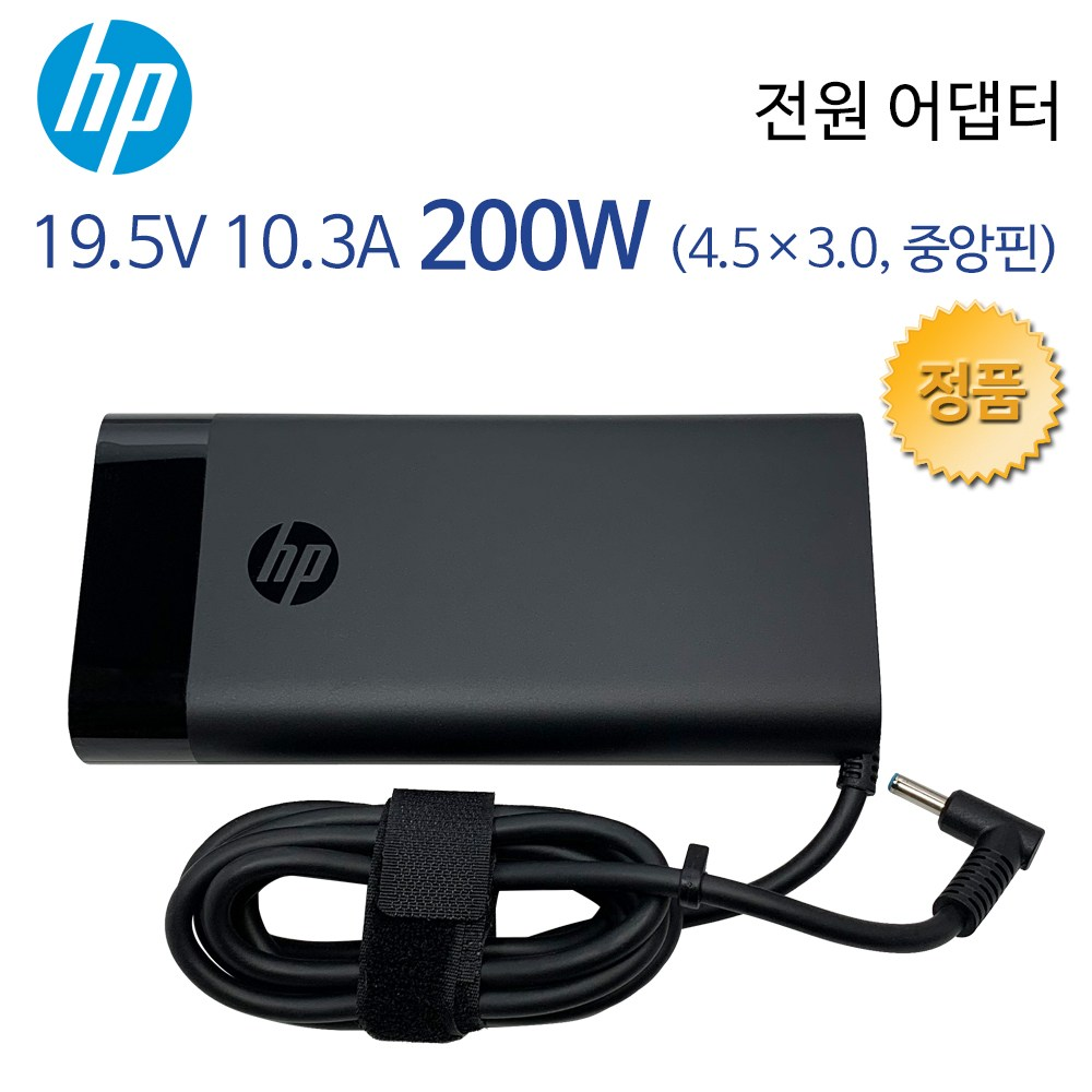 HP 노트북 전원 어댑터 케이블 충전기 TPN-CA03 19.5V 10.3A 200W 호환