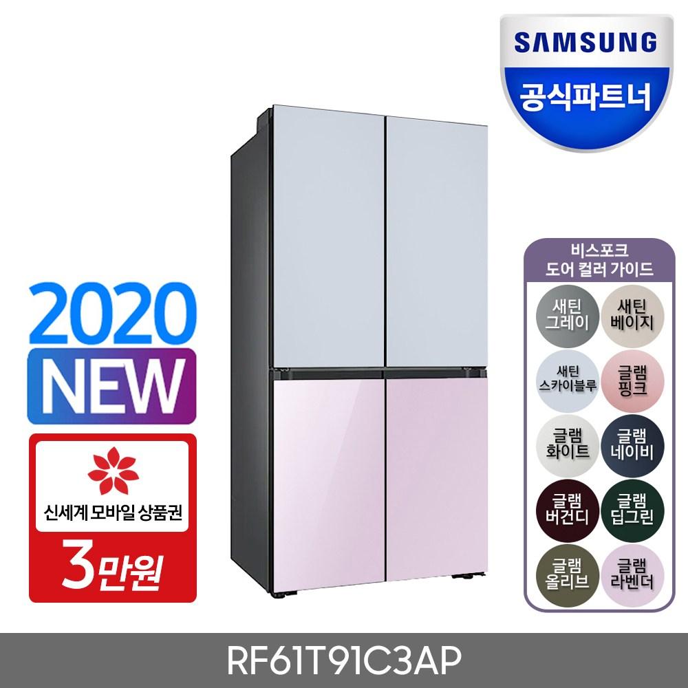삼성전자 인증점 삼성 냉장고 비스포크 키친핏 RF61T91C3AP 오더메이드, RF61T91C3AP 글라스