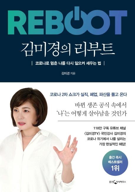 김미경의 리부트:코로나로 멈춘 나를 다시 일으켜 세우는 법, 웅진지식하우스