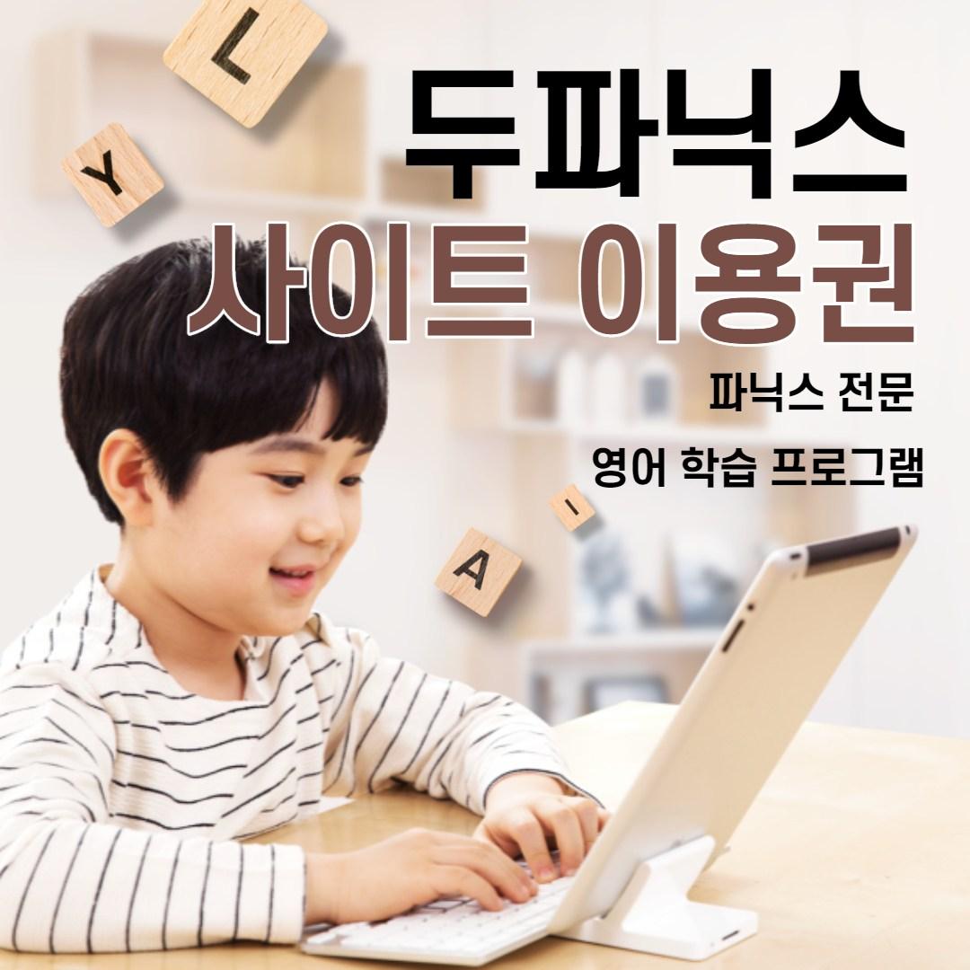 두파닉스 영어 파닉스 전문 온라인 학습 프로그램, 기초패키지