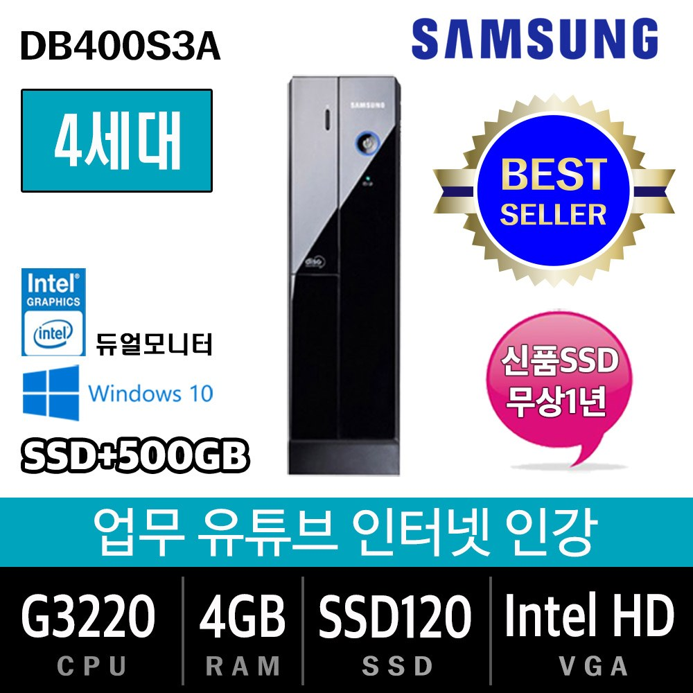 삼성전자 업무용에서 게임용까지 컴퓨터 윈도우10 데스크탑 본체, 삼성, 특가01. G3220/4G/SSD120+500