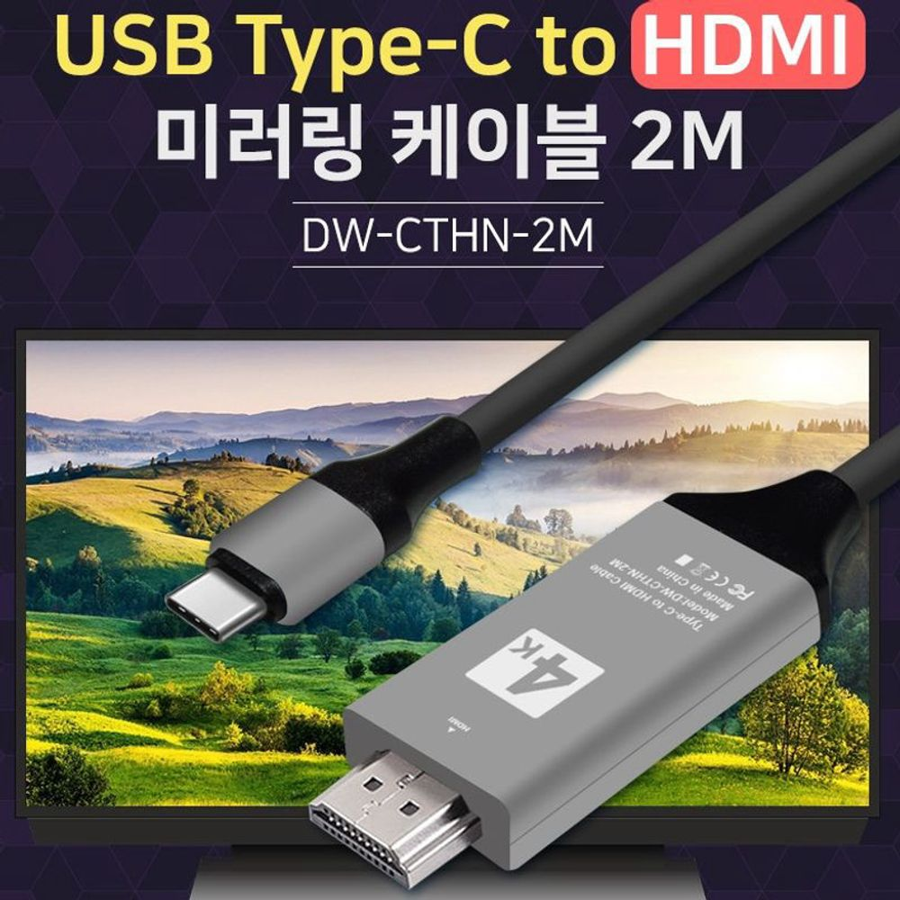 [DB+W5C020C] hdmic타입케이블 핸드폰tv연결케이블 DW TMT Type C to HDMI 미러링 케이블 2M