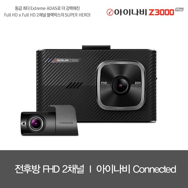 [아이나비] Z3000 PLUS 32GB 기본패키지 / FHD&FHD 2채널 / 커넥티드, 상세 설명 참조