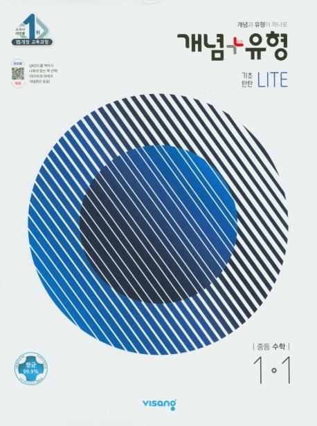 개념+유형 기초탄탄 라이트 중등 수학 1-1(2021):15개정 교육과정, 비상