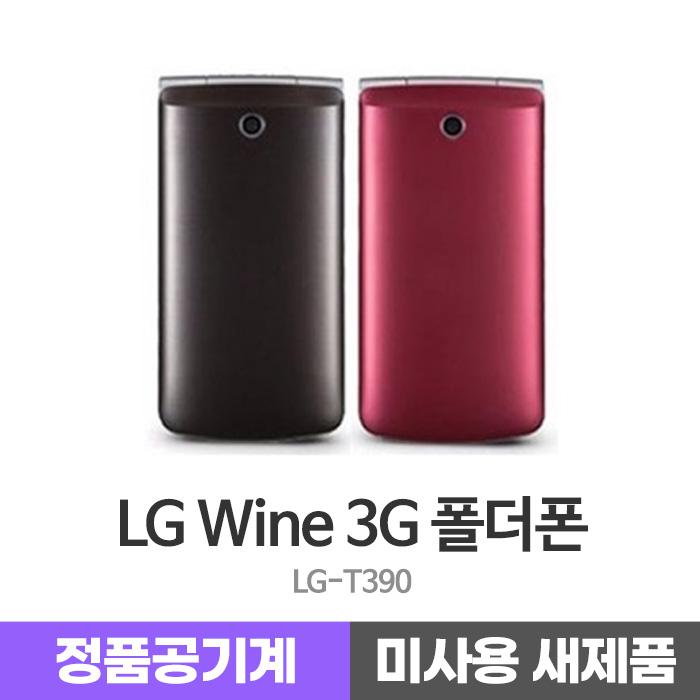 LG 와인폴더폰 3G폰 LG-T390 미사용 새제품 공기계, 브라운, 미개봉새제품_LG 와인 3G폴더폰