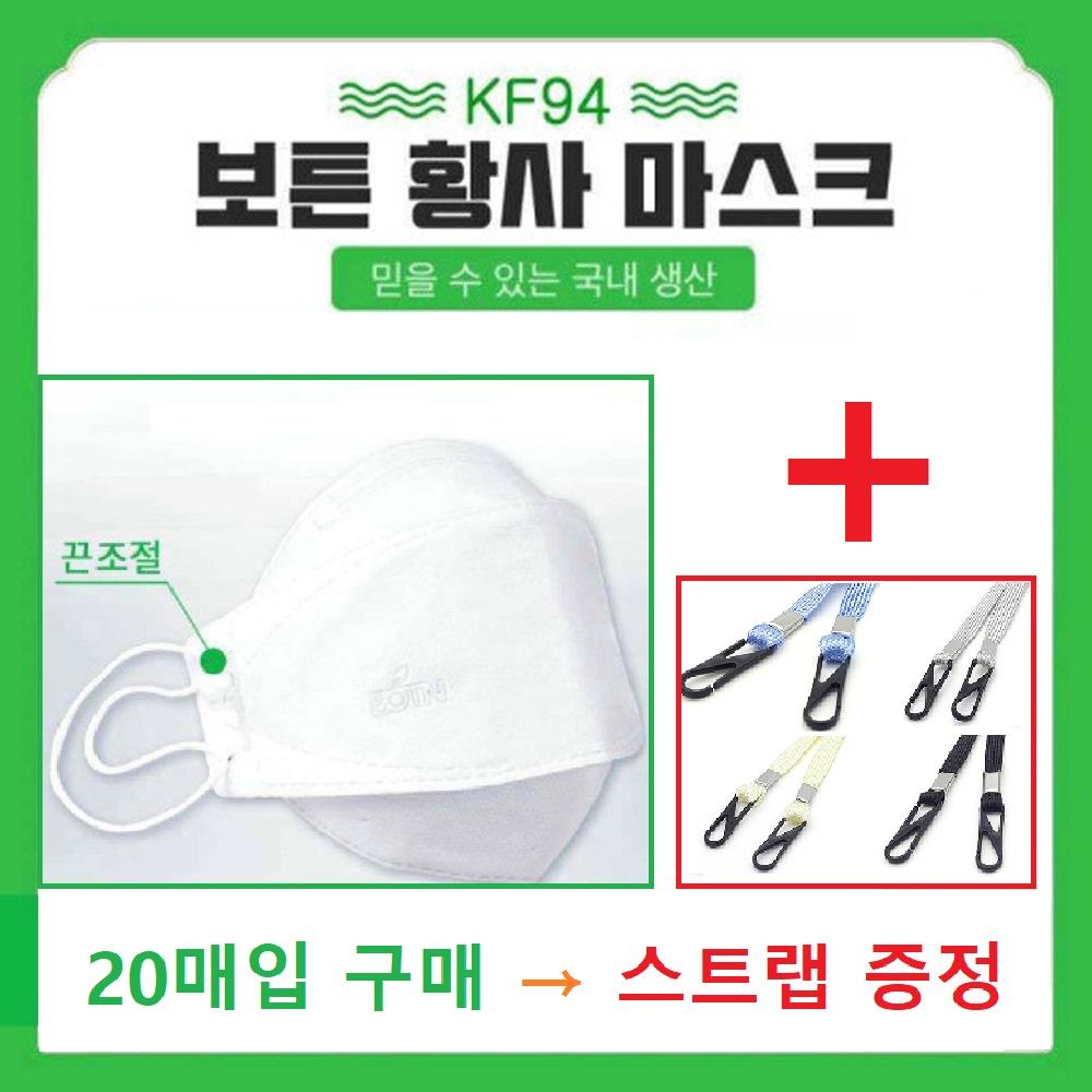 보튼 BOTN KF94 대형 개별포장 20매 특대형 마스크 끈조절