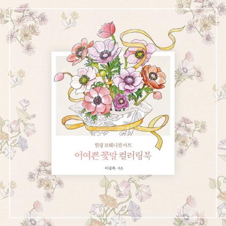 어여쁜 꽃말 컬러링북:힐링 보태니컬 아트, 아르누보