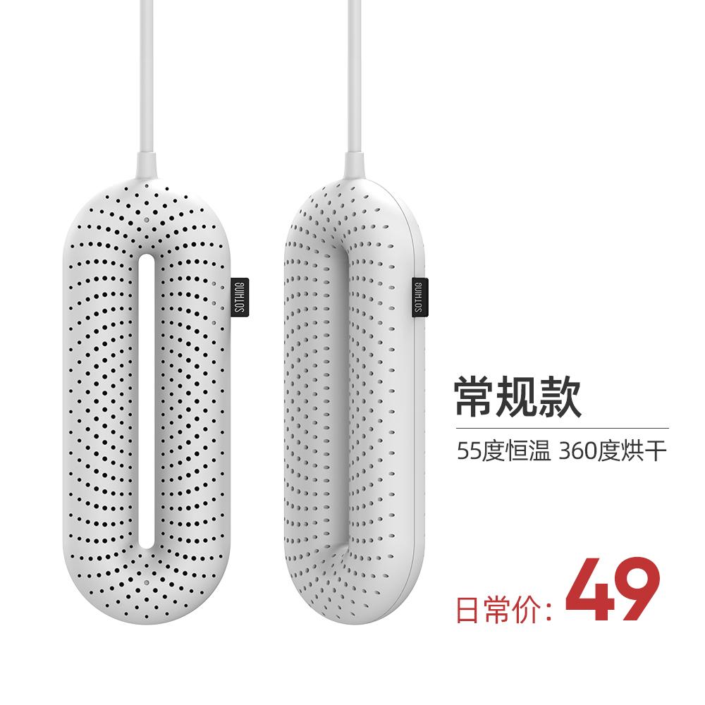 샤오미 신발건조기 휴대용 신발건조 탈취 보온효과, 화이트
