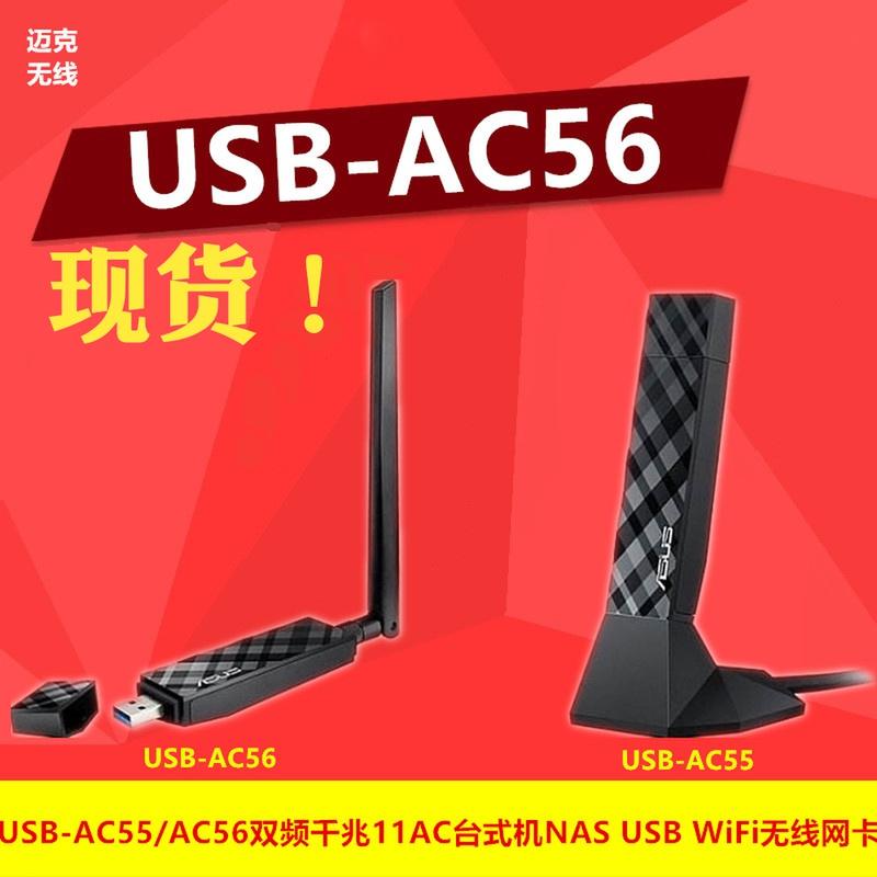 ASUS AC53 Nano USB 무선랜카드 초소형 AC1200M, ac51 단일 카드 (USB2.0), 기본 단일 주파수 300M 없음