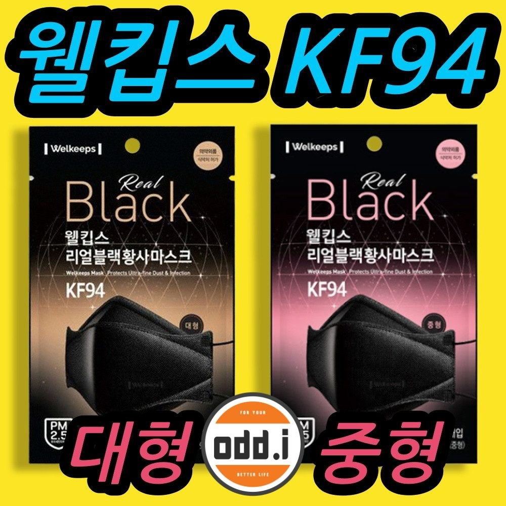 [재입고]오디디아이 성인용 웰킵스마스크 kf94블랙 중형 대형, 5매입, 1번