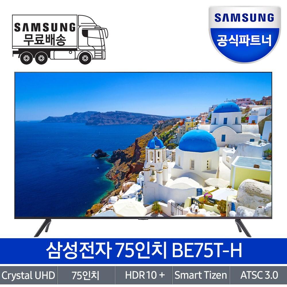 삼성전자 UHD 비지니스 TV 50인치 55인치 64인치 75인치, 방문설치, 75인치 스탠드형