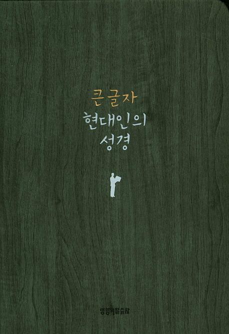 Slim 현대인의성경(다크그레이)(중)(반달색인)(무지퍼), 생명의말씀사