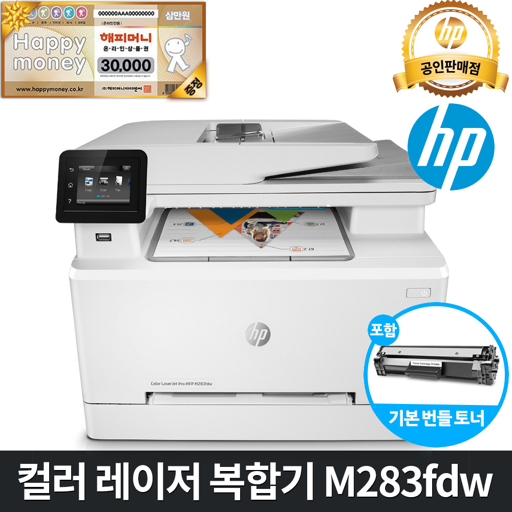 HP [해피머니3만원상품권] *2020신제품* 컬러 레이저 팩스복합기 M283fdw (복사+스캔+팩스 양면인쇄 와이파이 토너포함 M281fdw후속) 프린터
