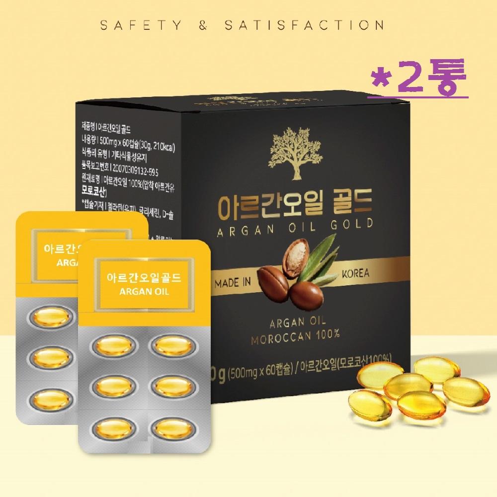 식용 아르간오일 캡슐 엑스트라버진 오르간 식물성 3 6 7 9 불포화지방산 모로코산 100% HDL 콜레스테롤낮추는음식 혈관건강 좋은 오일 효능, 2통, 60캡슐