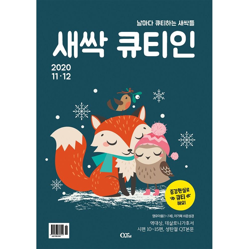 갓피플 새싹 큐티인 (2020년 11-12월) 묵상집 큐티집 QT