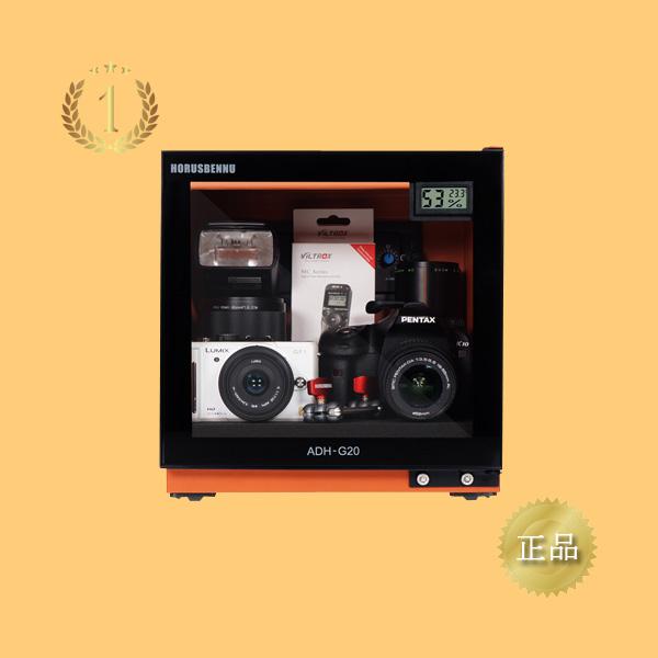 호루스벤누 카메라 전자제습보관함 ADH-G20 오렌지