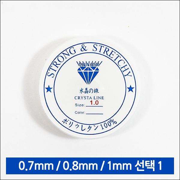 붓다북 실리콘줄 (우레탄줄) - 팔찌끈 팔찌만들기, 실리콘줄 0.8mm, 1개
