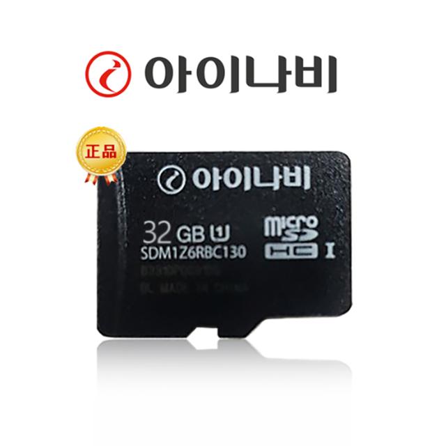 아이나비 정품 메모리카드 16G 32G, 아이나비 정품 32G