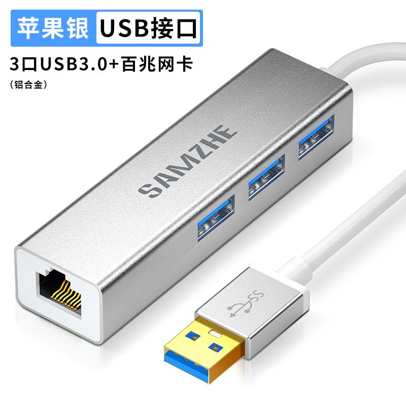 해외 Shanze USB-RJ45 유선 네트워크 3.0 기가비트 네트워크에 외부 적으로 연결된 네트워크 포트wifi-23216, 단일옵션, 옵션08