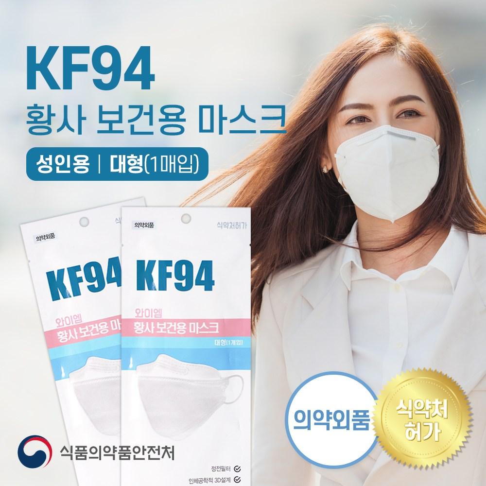 [KF94 마스크 특가] 와이엠 KF94 성인용 대형 마스크 화이트 1매입
