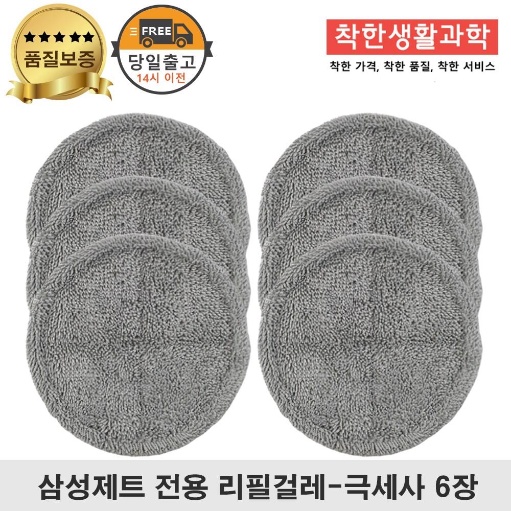 딱좋아 삼성제트 물걸레 패드 극세사 걸레 리필 청소포 청소기 회색 세트 구성, 3세트, 일반용 걸레