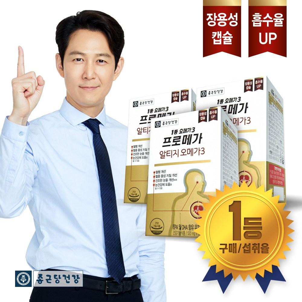 종근당건강 [본사직영] 프로메가 알티지오메가3(고순도 오메가3), 3박스