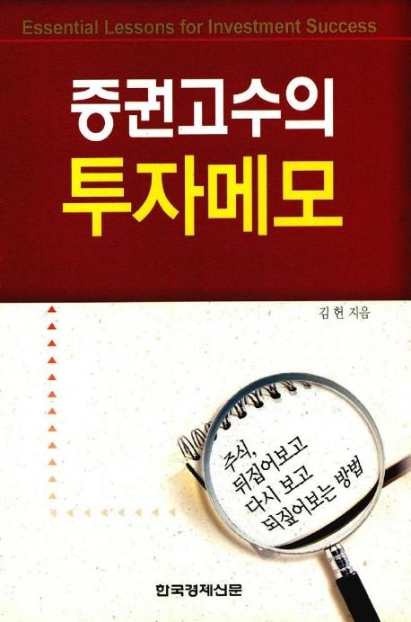 증권고수의 투자메모, 한국경제신문사
