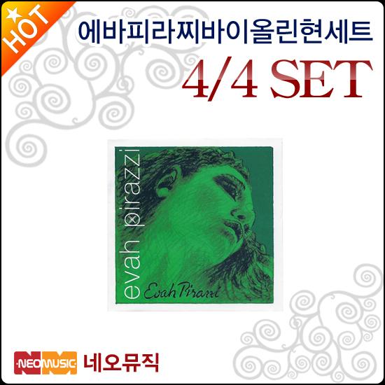 피라스트로 44 SET, 에바 피라찌 Vn현 4/4 SET