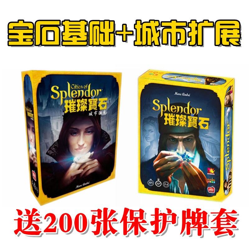 보드게임 블링블링 보석 전체세트 Splendor중국어 테이블위 게임 G선생님 테이블게임, T07-블링블링 보석 기초+확장 카드 세트 200장