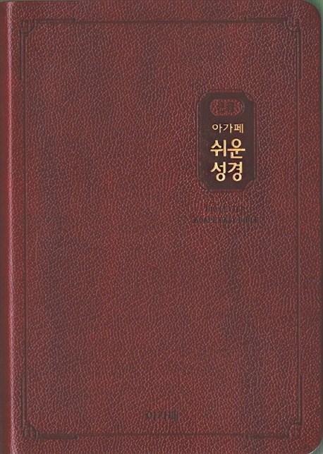 아가페 쉬운성경(큰글)(다크브라운)(중단본)(색인), 아가페출판사