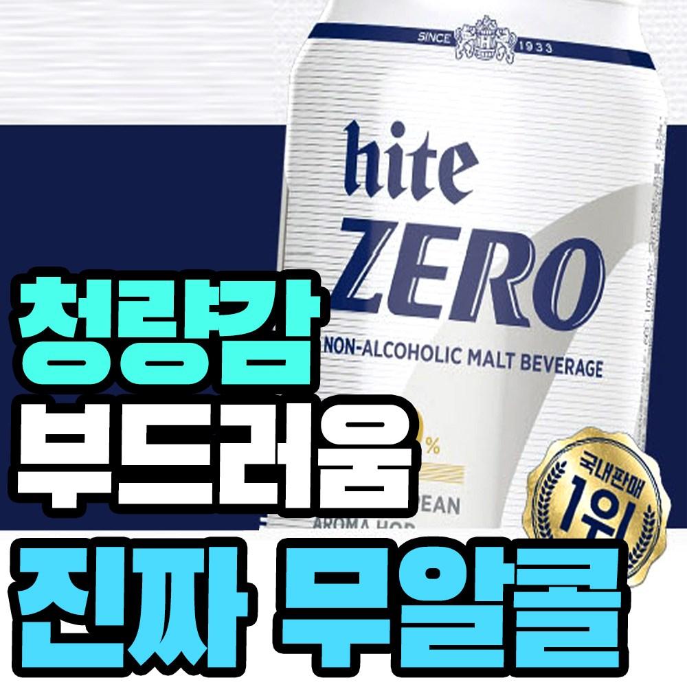 슈슈 무알콜 임산부 하이트 맥주 제로, 24캔, 355ml