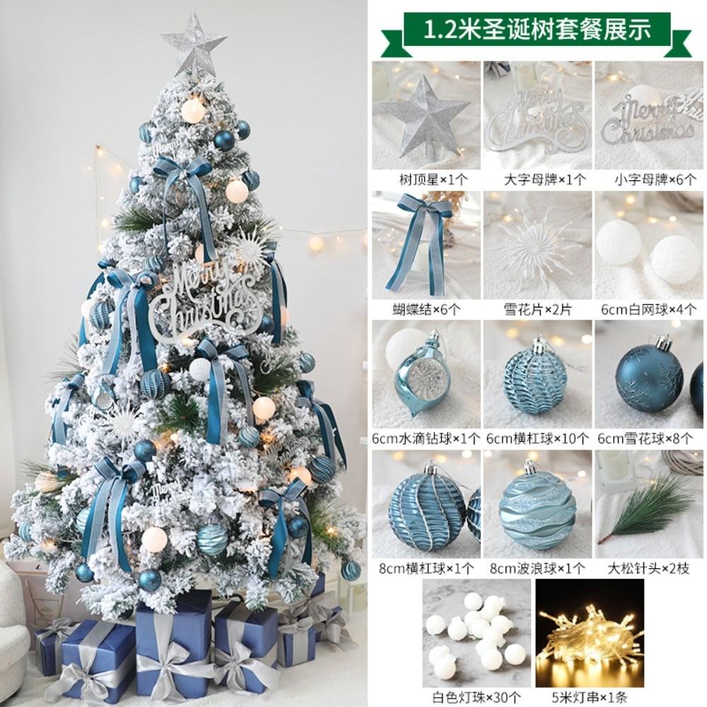 1.2-3m 대형 초대형 블루 크리스마스 트리 세트 홈파티 레스토랑 가정용 호텔 매장용, 오션스노우(1.2m세트)
