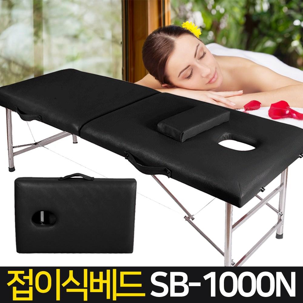 신성나라 접이식 마사지 베드 SB-1000 보급형 경락 휴대용 침대 안마 피부미용, 03_SB-1000N(70cm)(블랙) (POP 1771691883)