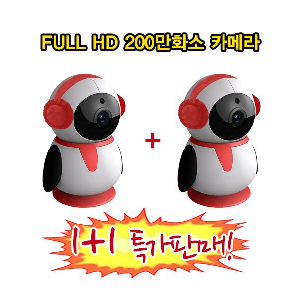 현시스템 FULL HD 가정용 홈CCTV IP네트워크 2MP 회전형 카메라 펭카+미캠 신생아 반려동물 모니터링 네트워크, 홈카메라 펭카+ 홈카메라 펭카