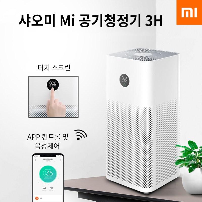 샤오미 미에어 공기청정기3H 공식 정품 국내AS 한글판 돼지코 어댑터, 샤오미 미에어 공기청정기 3H
