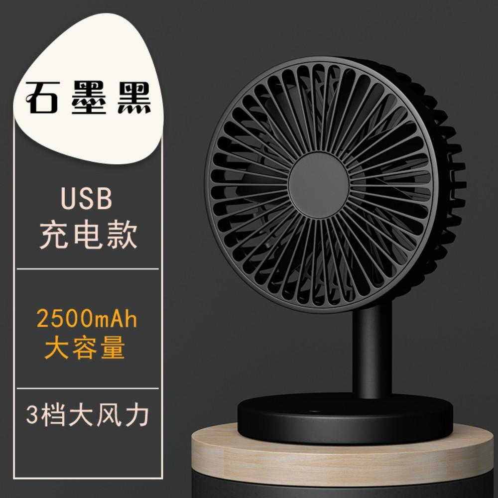 Hohoo N9 탁상용 미니 선풍기 책상 선반 사무실 USB충전 저소음, 블랙 (POP 5387741262)