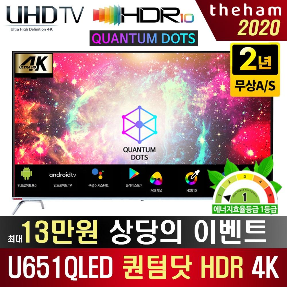 더함 U651QLED SMART HDR 크롬캐스트, 기사배송(자가설치)