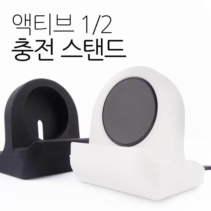 더조은셀러 갤럭시 액티브2 액티브 소프트 멀티 스탠드 충전기 충전독 갤럭시액티브, 1개, 색상랜덤발송