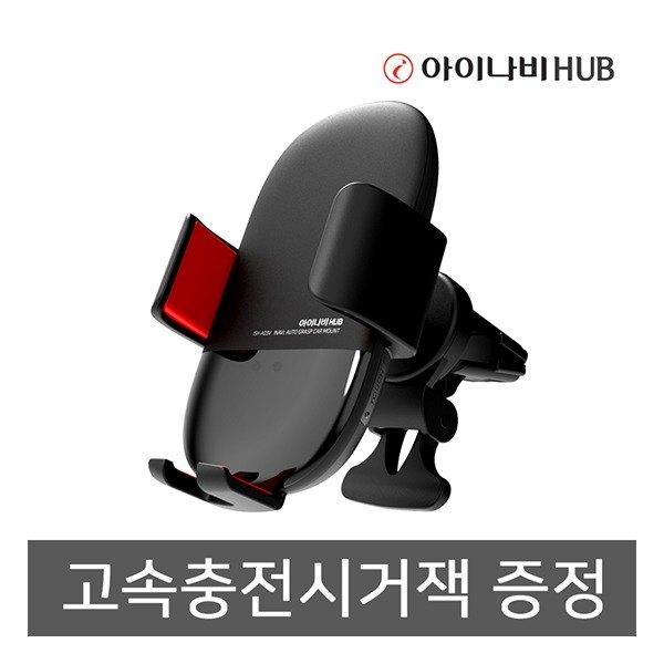 [아이나비] [HUB] 핸드폰 차량 자동 충전기 무선 고속 충전 송풍구형 거치대 ISH-A