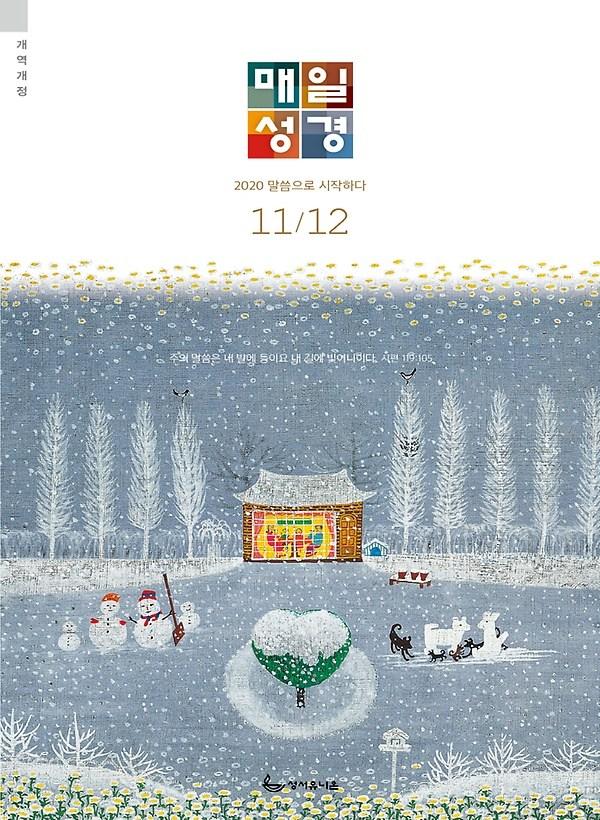 매일성경 (본문수록) (격월간) 11 12월호 - 개역개정판, 성서유니온선교회(잡지)