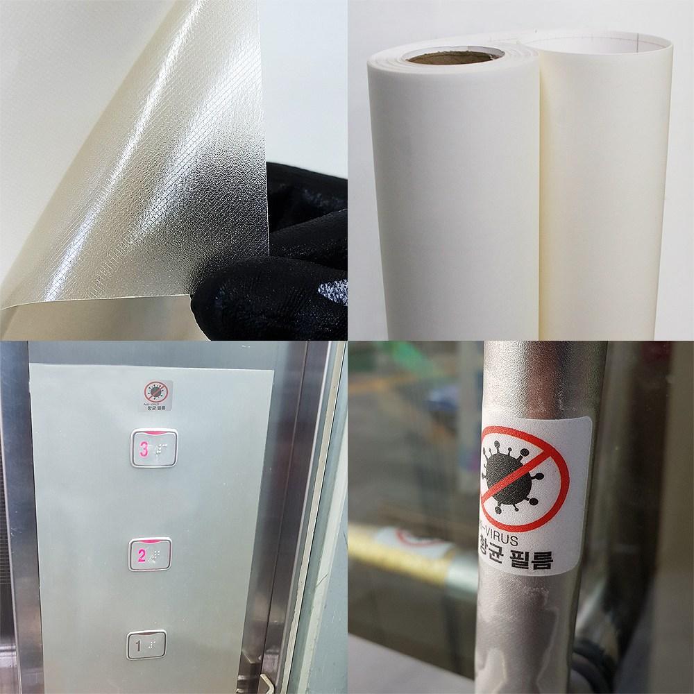 CU 항균필름 승강기항균필름 폐렴균 99.9% 멸균