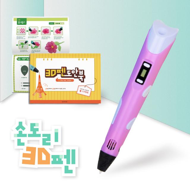 손도리닷컴 일반형 3D펜 한글 도안북 세트, Pink
