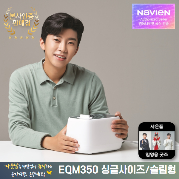 경동나비엔 온수매트 초특가할인 모음전 2020년 신제품, EQM350-SS(싱글/슬림매트)