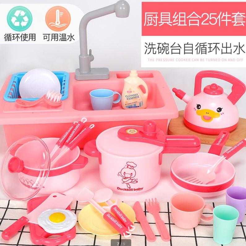 인덕션 소꿉놀이 빅사이즈 주방 장난감 요리 모방 압력밥솥 전기밥솥 주방용품 세트, T20-주방용품 핑크 2트