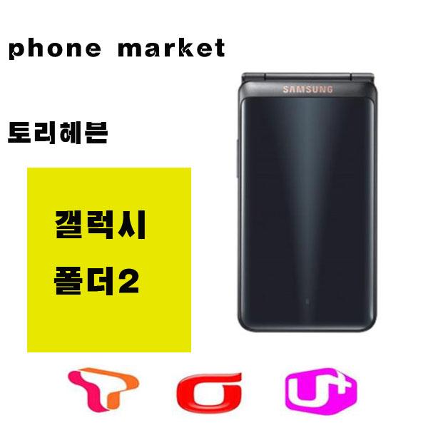 삼성 갤럭시폴더2 미사용가개통새제품 효도폰 G160N, 화이트32GB