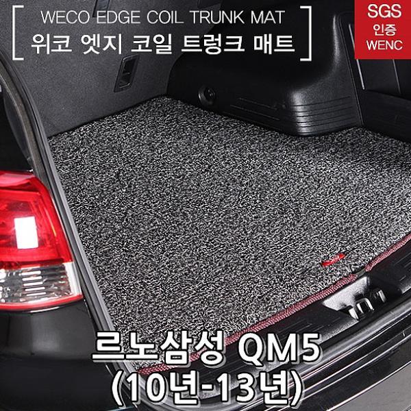 나비주 트렁크매트 르노삼성 QM5 10년-13년 블랙 차량용카매트