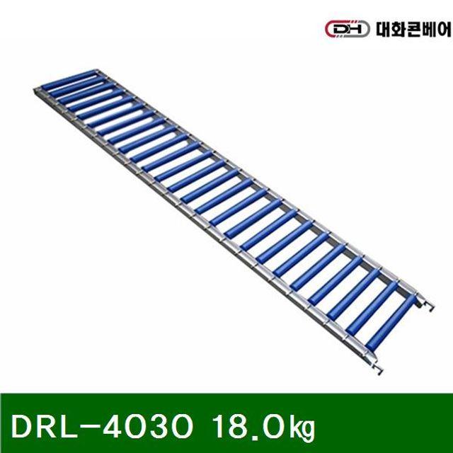 HKC83083 롤러컨베이어 DRL-4030 18.0㎏ 길이3.0M_롤러피치100mm (1EA), 본 상품 선택