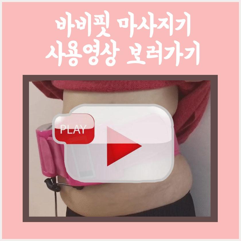 바비핏 마사지기 안마기 전신 진동 복부 종아리 다리, 바비핏마사지기 (POP 213823526)